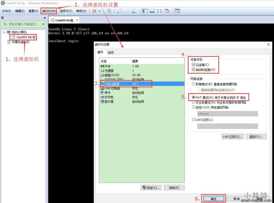 VMware中CentOS 7设置固定IP,并且同时连接内外网,需要如何网络配置!