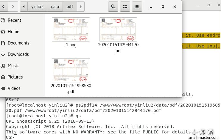 centos7如何安装ghostscript,以及ghostscript的简单指令