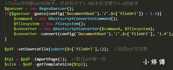 php如何实现pdf版本的变更