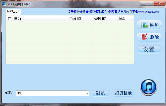 MP3音乐合成和在线格式转换