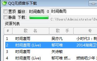 QQ无损试听下载