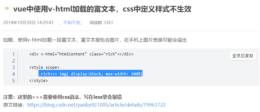 vue中使用v-html 加载富文本解决富文本中样式