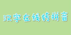 汉字在线转换拼音